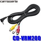 [在庫あり]CD-VRM200 カロッツェリア 4極ミニ→RCA変換ビデオケーブル