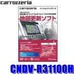 [在庫あり]CNDV-R31100H カロッツェリア 2018年12月年度更新版地図更新ソフトHDD楽ナビマップ TypeIII Vol.11・DVD-ROM更新版