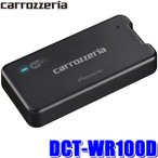 DCT-WR100D カロッツェリア 車載用Wi-Fiルーター LTEデータ通信制限なし docomo in Car Connect