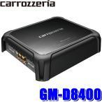 [在庫あり]GM-D8400 カロッツェリア 200W×4ch車載用超小型パワーアンプ