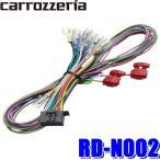 [在庫あり]RD-N002 カロッツェリア サイバーナビ/楽ナビ用電源コード