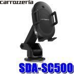 [在庫あり]SDA-SC500 カロッツェリア スマートフォンクレイドル 電動オートホールド ワイヤレス充電Qi対応 USBチャージャー付