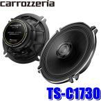 [在庫あり]TS-C1730 カロッツェリア 車載用17cm2wayコアキシャル(同軸) カスタムフィットスピーカー