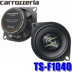 [在庫あり]TS-F1040 カロッツェリア 車載用10cm2wayコアキシャル(同軸) カスタムフィットスピーカー