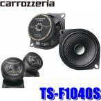 [在庫あり]TS-F1040S カロッツェリア 車載用10cm2wayセパレート カスタムフィットスピーカー