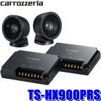 TS-HX900PRS カロッツェリア 73mmCSTドライバー 2way同軸ミッドハイ/トゥイーター ハイレンジスピーカー