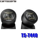 [在庫あり]TS-T440 カロッツェリア 車載用2.9cmバランスドドーム採用チューンアップトゥイーター