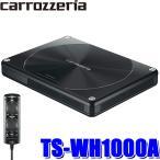 TS-WH1000A カロッツェリア HVT方式採用超薄型パワードサブウーハー 21cm×8cm2面角型両面駆動HVTユニット&200Wアンプ内蔵リモコン付