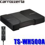 TS-WH500A カロッツェリア HVT方式採用薄型パワードサブウーハー 18cm×10cm2面角型両面駆動HVTユニット&150Wアンプ内蔵リモコン付
