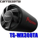 [在庫あり]TS-WX300TA パイオニア 280Wアンプ&30cmウーハー搭載パワードサブウーファー(チューンアップウーファー)