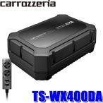 TS-WX400DA カロッツェリア シート下取付型パワードサブウーハー 24cm×14cmウーファー&250Wアンプ内蔵 リモコン付