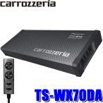 TS-WX70DA カロッツェリア  バックロードホーン型パワードサブウーハー 16cmウーファー2発&200Wアンプ内蔵リモコン付