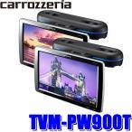 パイオニア 9V型ワイドVGAプライベートモニター(2台セット) TVM-PW900T カーテレビ・AVユニット