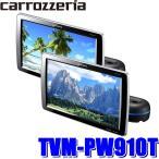 パイオニア 9V型ワイドVGAプライベートモニター(2台セット) TVM-PW910T カーテレビ・AVユニット