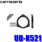 [在庫あり]UD-K521 カロッツェリア 17cmスピーカー取付用インナーバッフル スタンダードパッケージ トヨタ車用