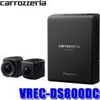 VREC-DS800DC カロッツェリア フロント/リア前後2カメラドライブレコーダー WDR 200万画素フルHD 駐車監視 サイバーナビ/楽ナビ連動