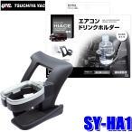 SY-HA1 槌屋ヤック 200系ハイエース4型以降専用 エアコンドリンクホルダー 運転席用