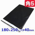 【送料無料】黒ビニール封筒 (テープ・フタ付き) 角形5号 【100枚】