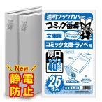 透明ブックカバー 【コミック番長】 文庫サイズ 厚口タイプ 25枚