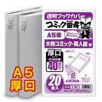 透明ブックカバー 【コミック番長】 A5サイズ 厚口タイプ 25枚