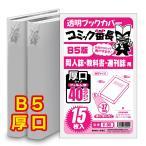 透明ブックカバー 【コミック番長】 B5サイズ 厚口タイプ 25枚
