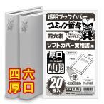 透明ブックカバー 【コミック番長】 四六判サイズ 厚口タイプ 25枚