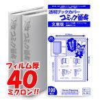 透明ブックカバー 【コミック番長】 文庫サイズ 厚口タイプ 100枚