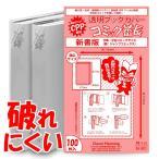 透明ブックカバー 【コミック番長】 少年少女コミック用 CPPタイプ 100枚