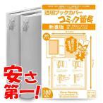 透明ブックカバー 【コミック番長】 少年少女コミック用 エコタイプ 100枚
