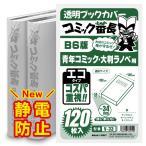 透明ブックカバー 【コミック番長】 B6青年コミック用 エコタイプ 100枚