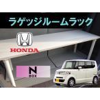 N-BOX ラゲッジルームラック HONDA ホンダ エヌボックス 便利グッズ 車内 収納 荷室 ラゲッジ ラック ドライブ