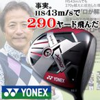 Yahoo!SMILE GOLF注目の新商品 ヨネックス EZONE XPGドライバー