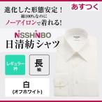 綿100% 日清紡シャツ 形態安定 ワイシャツ 長袖  レギュラー衿 白(無地・オフホワイト)
