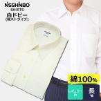 「日清紡シャツ」形態安定ワイシャツ (長袖) レギュラー衿 白ドビー