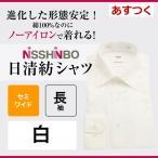 「日清紡シャツ」形態安定ワイシャツ (長袖) セミワイド 白