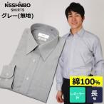 「日清紡シャツ」形態安定ワイシャツ (長袖) レギュラー衿 グレー