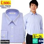 ワイシャツ メンズ 長袖 Yシャツ KELTNER 形態安定 レギュラー衿 ブルー