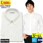 KELTNER形態安定ワイシャツ (長袖) ボタンダウン ストライプ
