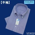 【半袖】 SPANO 形態安定 ワイシャツ  ボタンダウン ブルーストライプ Yシャツ