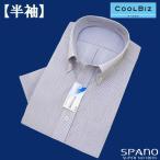【半袖】 SPANO 形態安定 ワイシャツ  ボタンダウン ブルーストライプ(2) Yシャツ