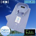 ショッピング半袖 【半袖】Falchi New York 形態安定 ワイシャツ ボタンダウン ブルー
