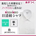 「日清紡シャツ」形態安定ワイシャツ (半袖) レギュラー衿 白