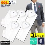 SELSCOT 形態安定 ワイシャツ 5枚 セット (長袖) レギュラー衿 白