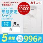 SELSCOT 形態安定 ワイシャツ 5枚セット 長袖 ボタンダウン 白