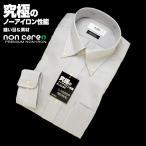 「日清紡シャツ・ノンケア」形態安定ワイシャツ (長袖)ボタンダウン・グレーストライプ