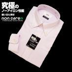「日清紡シャツ・ノンケア」形態安定ワイシャツ (長袖)ボタンダウン・パープルストライプ