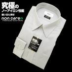 「日清紡シャツ・ノンケア」形態安定ワイシャツ (長袖) レギュラー衿・ストライプ(縦ストライプ)