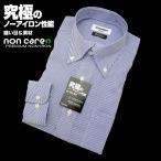 「日清紡シャツ・ノンケア」形態安定ワイシャツ (長袖) ボタンダウン・ブルーストライプ(5)(縦ストライプ)