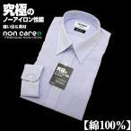 「日清紡シャツ・ノンケア」形態安定ワイシャツ (長袖) レギュラー衿・ブルーストライプ(4)(縦ストライプ)
