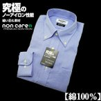 「日清紡シャツ・ノンケア」形態安定ワイシャツ (長袖) ボタンダウン・ブルー